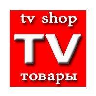 ТВ-товары