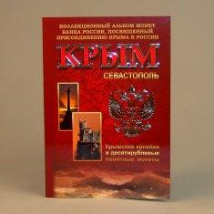 Альбом Крым без монет