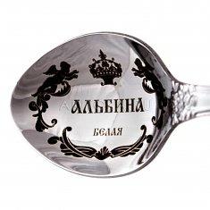 """Ложка именная """"Альбина"""", h=14 см., мед. сталь"""
