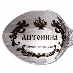 """Ложка именная """"Антонина"""", h=14 см., мед. сталь"""