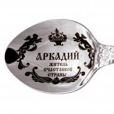 """Ложка именная """"Аркадий"""", h=14 см., мед. сталь"""