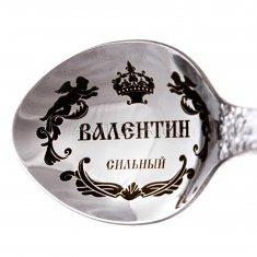"""Ложка именная """"Валентин"""", h=14 см., мед. сталь"""