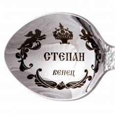 """Ложка именная """"Степан"""", h=14 см., мед. сталь"""