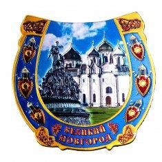 Магнит-подкова 7 см. В.Новгород-2 в 1 (фольга) (уп. 10 шт., кор. 500 шт.)