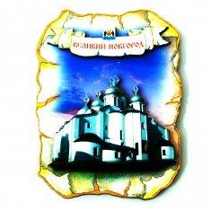 Магнит (деревянный) 10 см. В.Новгород-Софийский Собор (кор. 250 шт.)