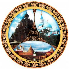 Тарелка 20 см. 3 в 1 Русский север кор. 48шт.