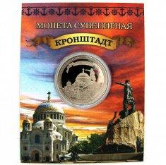 Монета сувенирная Кронштадт d=4 см. (серебро) (уп. 12 шт.)