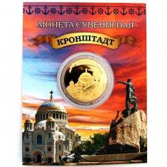 Монета сувенирная Кронштадт d=4 см. (золото с серебром) (уп. 12 шт.)