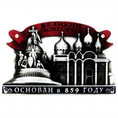 Магнит  фигурный с красной лентой 8x5,5 см. В.Новгород (уп. 12 шт., кор. 300 шт.)(серебро)