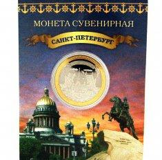 Монета сувенирная СПб-Мост d=4 см. (серебро с золотом) (уп. 12 шт.)