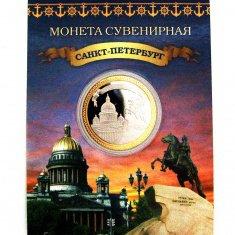 Монета сувенирная СПб-Исакий, Всадник d=4 см. (серебро с золотом) (уп. 12 шт.)