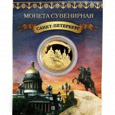 Монета сувенирная СПб-Исакий, Спас, Всадник d=4 см. (золото с серебром) (уп. 12 шт.)