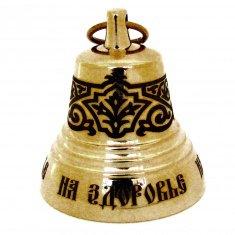 """Колокольчик """"На здоровье"""" (золото, гравировка) h=5,5 см., d=5 см."""