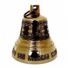 """Колокольчик """"Кто сей колокол купил..."""" (золото, гравировка) h=4,5 см., d=4,2 см."""