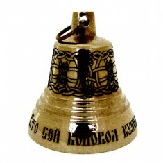 """Колокольчик """"Кто сей колокол купил..."""" (золото, гравировка) h=5,5 см., d=5 см."""
