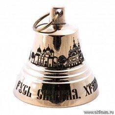 """Колокольчик """"Русь Святая"""" (золото, гравировка) h=5,5 см., d=5 см."""