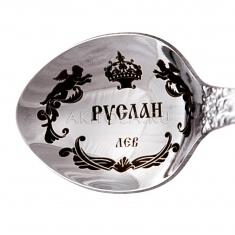 """Ложка именная """"Руслан"""", h=14 см., мед. сталь"""