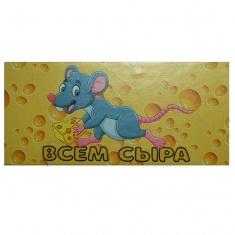 Магнит-открытка Мышка-Всем сыра