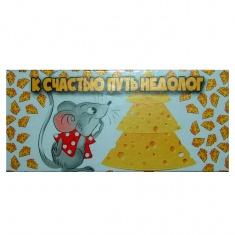 Магнит-открытка Мышка-К счастью путь недолог