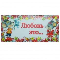 Магнит-открытка Мышка-Любовь-это