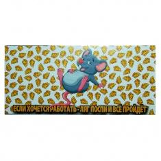 Магнит-открытка Мышка-Если хочется работать-ляг, поспи и все пройдет