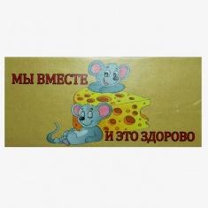 Магнит-открытка Мышка-Мы вместе- и это здорово